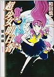 超少女明日香聖痕編 1 (MFコミックス)