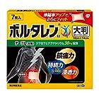 【第2類医薬品】ボルタレンEXテープL 7枚 ※セルフメディケーション税制対象商品