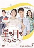 星も月もあなたへ DVD-BOX3[DVD]