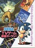 SEGA TVゲーム原画ギャラリー