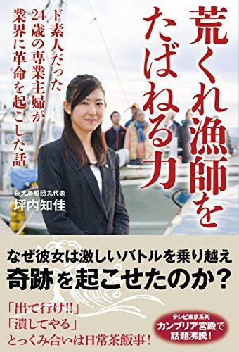 荒くれ漁師をたばねる力 ド素人だった24歳の専業主婦が業界に革命