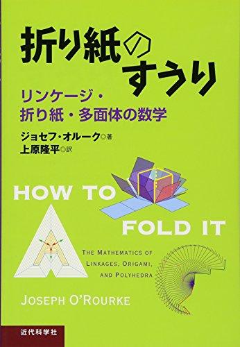 折り紙のすうり: リンケージ・折り紙・多面体の数学の詳細を見る