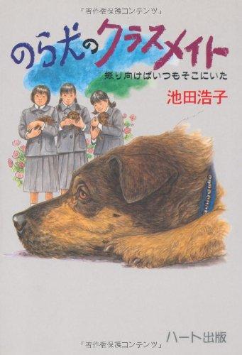 のら犬のクラスメイト―振り向けばいつもそこにいた (犬と人シリーズ)の詳細を見る