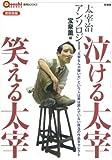 泣ける太宰 笑える太宰 (言視BOOKS)