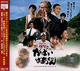映画・島田洋七の「佐賀のがばいばあちゃん」オリジナルサウンドトラック 画像