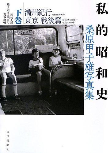 私的昭和史 桑原甲子雄写真集 下巻 満州紀行 東京戦後篇