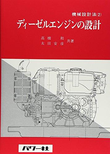 ディーゼルエンジンの設計 (機械設計法シリーズ 2)...