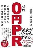 ゼロ円PR 画像