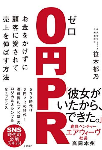 ゼロ円PR