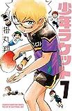 少年ラケット 7 (少年チャンピオン・コミックス)
