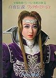 舞台プログラム 宝塚歌劇・星組公演「白夜伝説/ワンナイト・ミラージュ」出演 紫苑ゆう、白城あやか、麻路さき