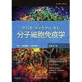 分子細胞免疫学 原著第7版