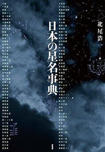 日本の星名事典の詳細を見る