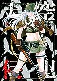 天空侵犯(13) (マンガボックスコミックス)