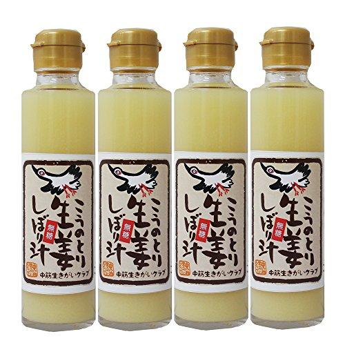 【無糖】「こうのとり生姜しぼり汁 150ml×4本セット【無添加】【しょうがショウガ】
