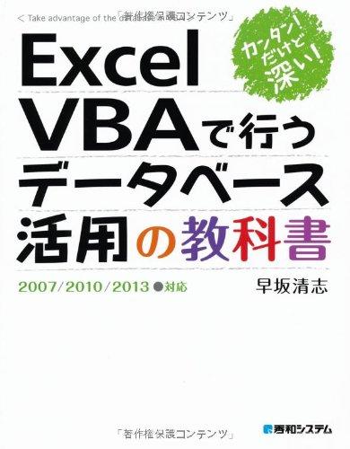 カンタン!だけど深い!ExcelVBAで行うデータベース活用の教科書2007/2010/2013対応の詳細を見る