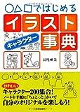 ○△□ではじめるイラストキャラクター事典