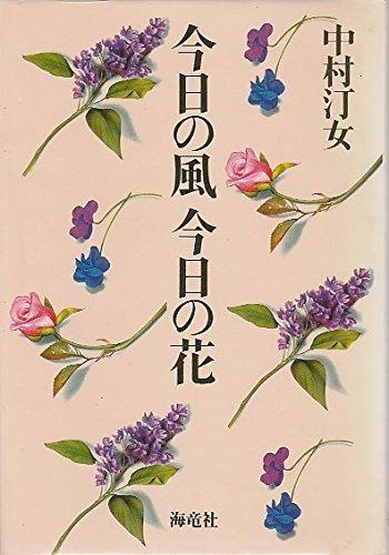 今日の風今日の花