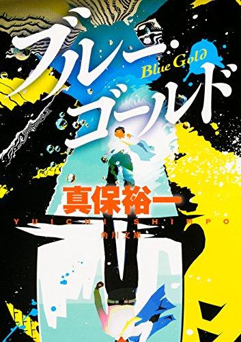 ブルー・ゴールド (角川文庫)