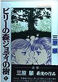 ビリーの森ジョディの樹 / 三原 順 のシリーズ情報を見る