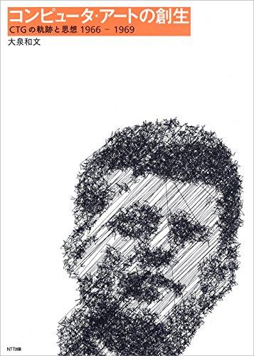 コンピュータ・アートの創生:CTGの軌跡と思想 1966-1969