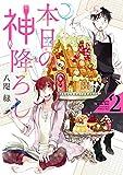 本日の神降ろし(2)(完) (ガンガンコミックスONLINE)