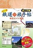 カラー版 鉄道の旅手帖[車窓ガイド増結] 東日本編