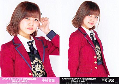 【中村歩加】 公式生写真 AKB48 53rdシングル 世界...