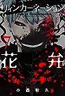リィンカーネーションの花弁 第7巻