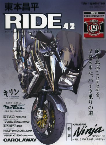 東本昌平RIDE42 (Motor Magazine Mook)