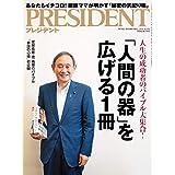 PRESIDENT(プレジデント)2019年10 4号(「人間の器」を広げる1冊)
