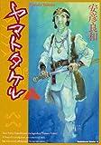 ヤマトタケル (2) (カドカワコミックス・エース)