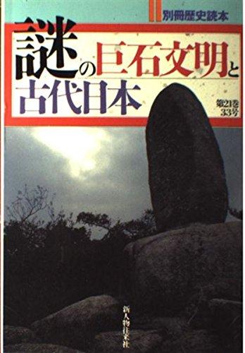 謎の巨石文明と古代日本 (別冊歴史読本 (第63号))