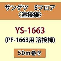 サンゲツ Sフロア 長尺シート用 溶接棒 (PF-1663 用 溶接棒) 品番: YS-1663 【50m巻】