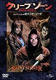クリープゾーン: セイント・ソード〔ユニバーサル・セレクション2009年 第3弾〕 [DVD]