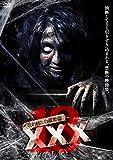 呪われた心霊動画 XXX 13[DVD]