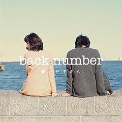 back number「繋いだ手から」の歌詞を収録したCDジャケット画像