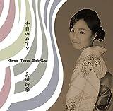 金子みすゞ朗読CD 「今日のみすゞ」 会田玲奈 (金子みすゞ朗読CD)