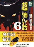 新「超」怖い話〈6〉 (勁文社文庫21)