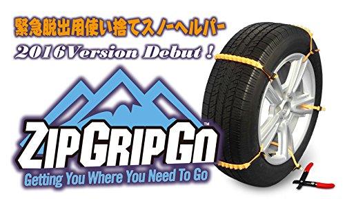 緊急脱出用使い捨てスノーヘルパー ZipGripGo ジップグリップゴー 12本入 専用カッター付