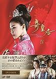奇皇后 ―ふたつの愛 涙の誓い― DVD BOXIV[DVD]