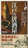 江戸の居酒屋 (歴史新書)