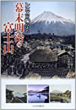 レンズが撮らえた幕末明治の富士山