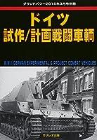 ドイツ試作/計画戦闘車輌 (グランドパワー2018年3月号別冊)