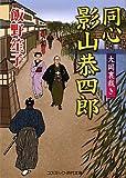同心影山恭四郎―大岡裏裁き (コスミック・時代文庫)