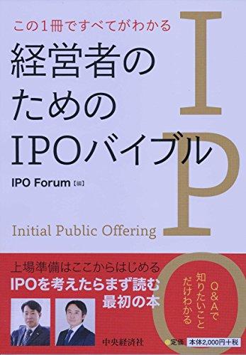 この1冊ですべてがわかる 経営者のためのIPOバイブル