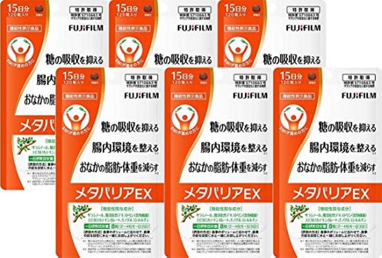 広告するキャリア発言する【6個セット】メタバリアEX 120粒 機能性表示食品
