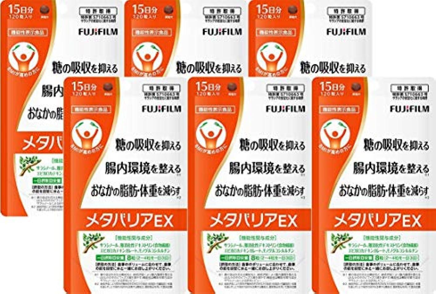 コンテンツカプラースキル【6個セット】富士フィルム メタバリアEX 120粒 機能性表示食品