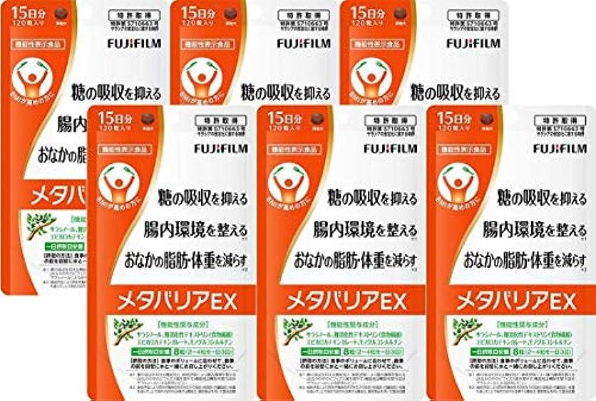 ロッド肌寒いファイナンス【6個セット】富士フィルム メタバリアEX 120粒 機能性表示食品