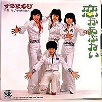 【検聴合格】↑針飛びしない画像の安心レコード】1973年・美盤!ずうとるび「恋があぶない/はばたけ僕の翼よ 」【EP】